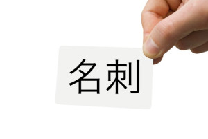 here are 10 quick dos and donts for translating your business cards into japanese and using them - Japanese Business Card